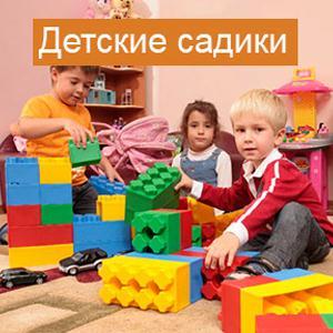 Детские сады Грамотеино