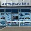 Автомагазины в Грамотеино